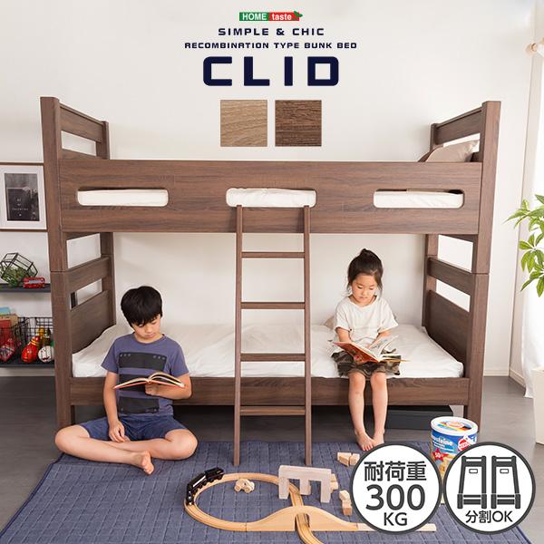 2段ベッド 二段ベッド すのこ床 3DPVS 分割式 耐荷重300kg ファミリー セパレート 家族 親子 木目 はしご シェアハウス リビングG 国内正規品 シンプル デザイン 木目調3Dシート二段ベッド 組み替え 安心 売り出し OG CLID-クリッド- 民泊 通気性