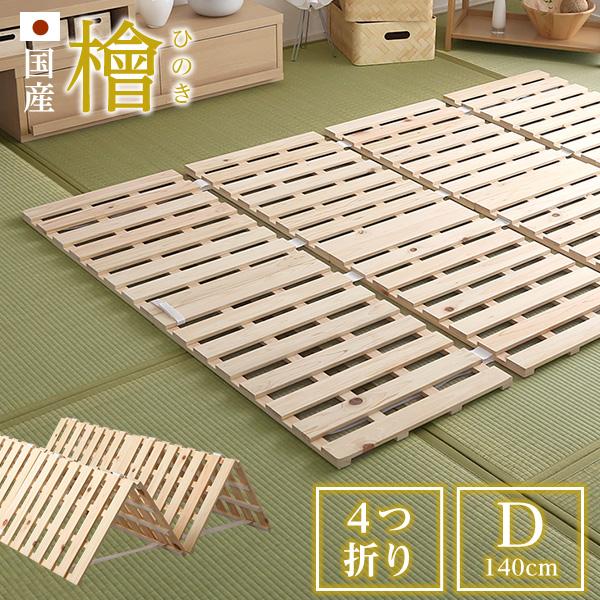 ★全品5%OFFクーポン配布中★すのこベッド四つ折り式 国産檜仕様(ダブル)【airrela-エアリラ-】 すのこ ベッド 折りたたみ 折り畳み すのこベッド ヒノキ 四つ折り 木製 湿気【OG】リビングG