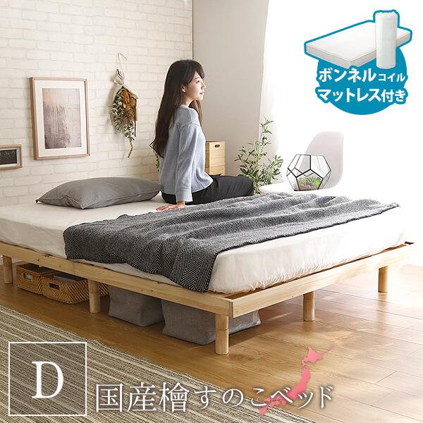 高さ調整脚付き 檜すのこベッド(ダブル) ボンネルコイルマットレス付き  ひのき ヒノキ 簡単組み立て ベッド bed 木製【OG】リビングG 【HL】