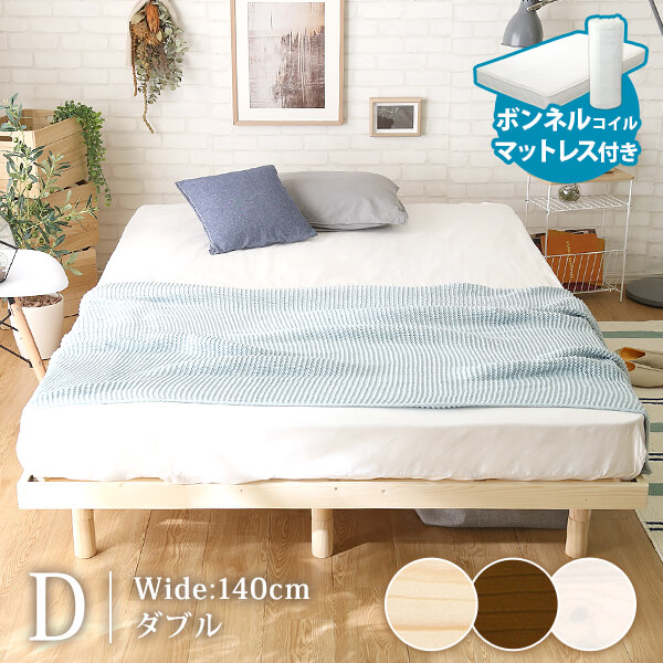 ★全品5%OFFクーポン配布中★3段階高さ調整付き すのこベッド(ダブル) ボンネルコイルマットレス付き スカーラ レッドパイン無垢材 簡単組み立て ベッド bed 木製【OG】リビングG 【HL】