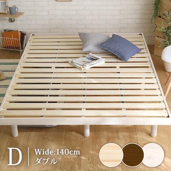 ★全品5%OFFクーポン配布中★3段階高さ調整付き すのこベッド(ダブル) レッドパイン無垢材 木製 ベッドフレーム 簡単組み立て Scala-スカーラ- ベッド bed ヘッドレスすのこベッド ワンルーム シンプル【OG】 Gリビング