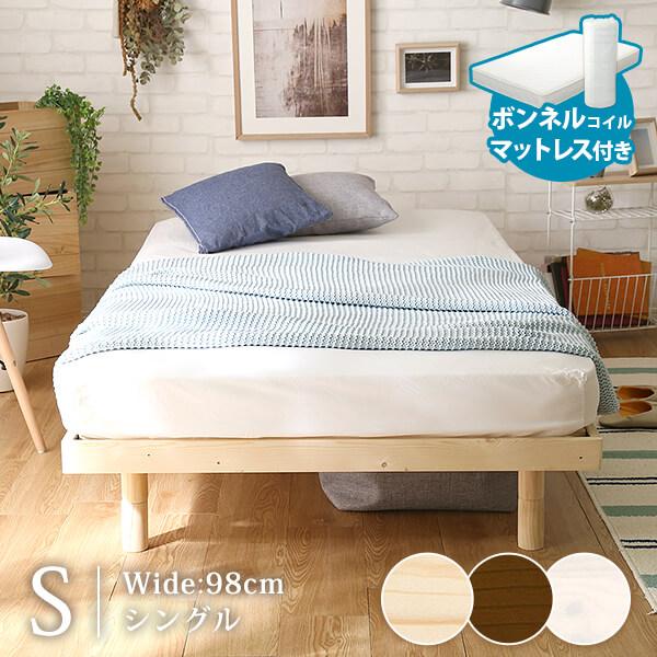 3段階高さ調整付き すのこベッド(シングル) ボンネルコイルマットレス付き スカーラ レッドパイン無垢材 簡単組み立て ベッド bed 木製【OG】リビングG