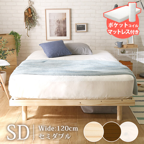 3段階高さ調整付き すのこベッド(セミダブル) ポケットコイルマットレス付き スカーラ レッドパイン無垢材 簡単組み立て ベッド bed 木製【OG】リビングG 【HL】