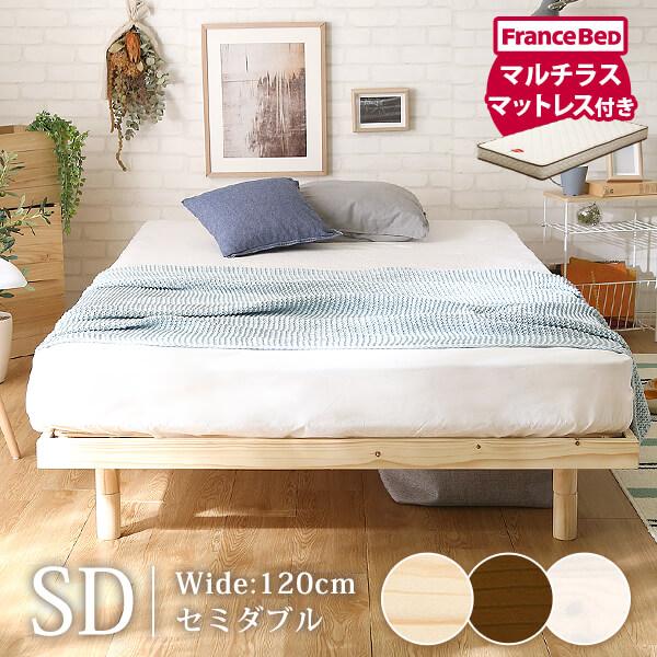 3段階高さ調整付き すのこベッド(セミダブル) マルチラススーパースプリングマットレス付き スカーラ レッドパイン無垢材 簡単組み立て ベッド bed 木製【OG】リビングG 【HL】