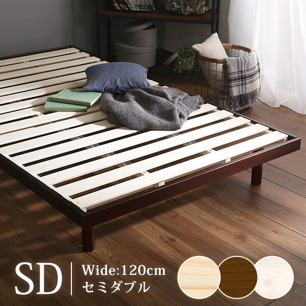 3段階高さ調整付き すのこベッド(セミダブル) レッドパイン無垢材 木製 ベッドフレーム 簡単組み立て|Scala-スカーラ- ベッド bed ヘッドレスすのこベッド ワンルーム シンプル【OG】 Gリビング