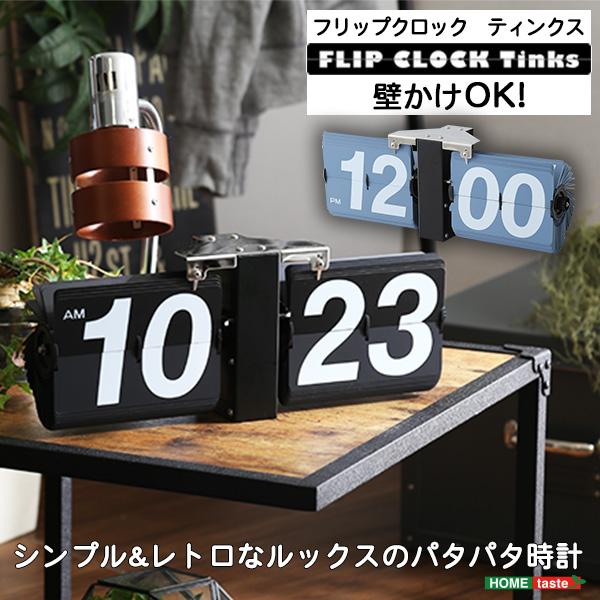 15日限定10%OFFクーポン● シンプル&レトロデザイン フリップクロック(置き・壁掛け兼用) パタパタ時計【Tinks-ティンクス-】【OG】