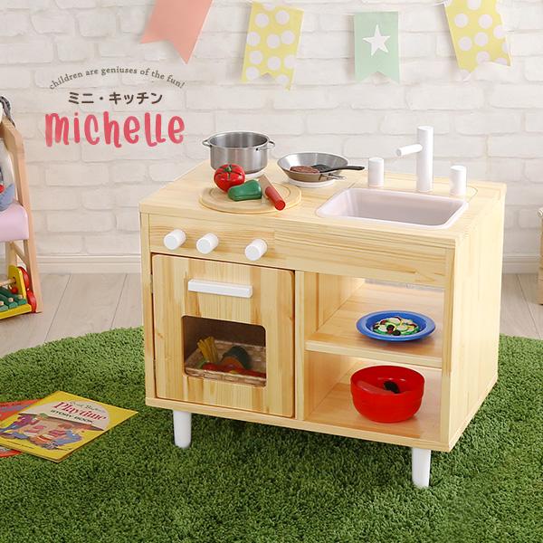【送料込】 ままごとキッチン 知育玩具 天然木製 【Michelle-ミシェル】【OG】 【BG】, いーものや 1780b5d8