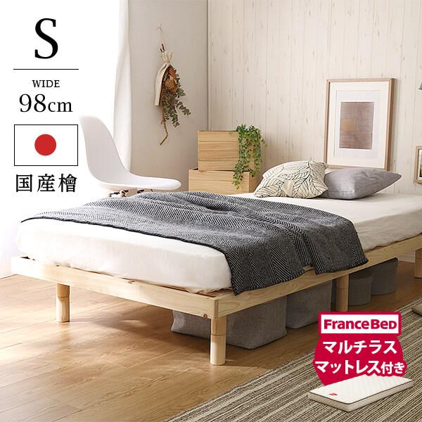 15日限定10%OFFクーポン● 高さ調整脚付き 檜すのこベッド(シングル) マルチラススーパースプリングマットレス付き  ひのき ヒノキ 簡単組み立て ベッド bed 木製【OG】
