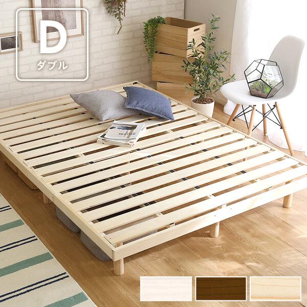 【マラソン限定 最大1500円OFFクーポン P10倍イベント有】 3段階高さ調整付き すのこベッド(ダブル) レッドパイン無垢材 ベッドフレーム 簡単組み立て|Scala-スカーラ- ベッド bed ヘッドレスすのこベッド 木製 ワンルーム シンプル【OG】