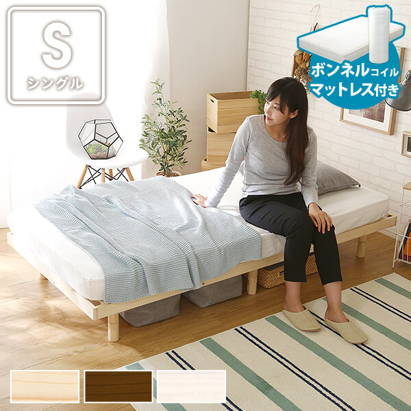 15日限定10%OFFクーポン● 3段階高さ調整付き すのこベッド(シングル) ボンネルコイルマットレス付き スカーラ 簡単組み立て ベッド bed 木製【OG】