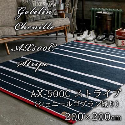 【メーカー直送品】AX500C シェニールゴブラン織り ストライプ ラグ 200×200cm【SI】プレゼント ギフト グランデ