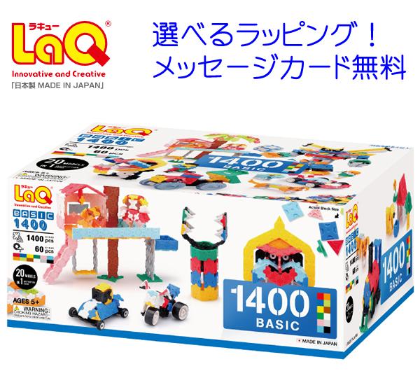 送料無料 ラッピング のし メッセージカード無料 知育玩具ブロック 知育玩具 男の子おもちゃ 人気激安 3歳 4歳 ついに入荷 5歳 LaQ ラキュー 収納箱付き 1400 000円オフクーポン発行中 ラキューベーシック ラキュー1400 laq ラキューベーシック1400 らきゅー 最大2 02P05Nov16