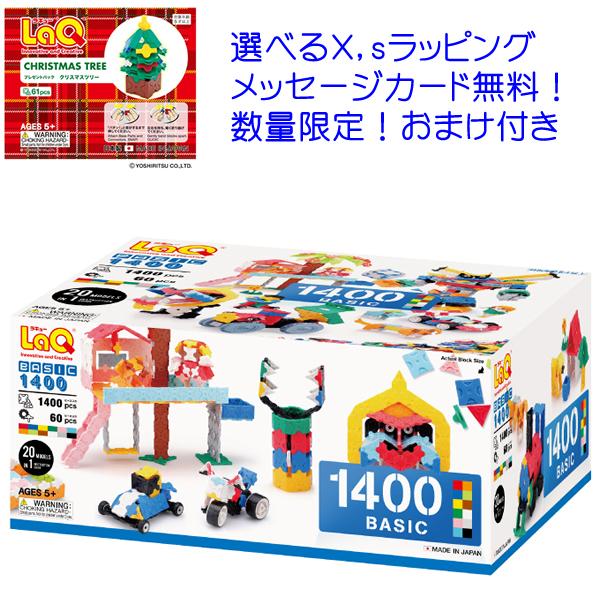 送料無料 ラッピング のし メッセージカード無料 知育玩具ブロック 知育玩具 男の子おもちゃ 3歳 4歳 5歳 LaQ ラキューベーシック 収納箱付き ラキューベーシック1400 000円オフクーポン発行中 至上 laq 最安値 1400 ラキュー1400 最大2 ラキュー らきゅー 02P05Nov16
