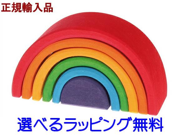 化粧箱入りラッピング無料 グリムス社を代表する虹色のアーチ型積み木 最大2000円オフクーポン発行中 グリムス社 いつでも送料無料 アーチレインボー小 積み木 つみき シュタイナー 積木 送料無料 知育玩具 誕生日 新作続 出産祝い