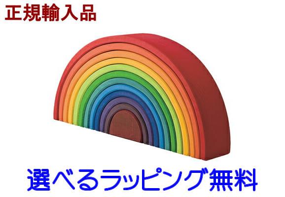 安値 ラッピング のし メッセージカード無料 グリムス社を代表する虹色のアーチ型積み木 最大2 000円オフクーポン発行中 化粧箱入りラッピング無料 グリムス社 アーチレインボー大 積み木 つみき シュタイナー 積木 知育玩具 新作製品、世界最高品質人気! 2歳 グリム 送料無料 出産祝い 誕生日 誕生日プレゼント 1歳 02P01Oct16