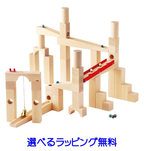 クーゲルバーン 組立てクーゲルバーン HABA/ハバ社 スロープトイ スロープおもちゃ ピタゴラスイッチ 0歳 1歳 2歳 3歳 木のおもちゃ 木製玩具 ハバ 【02P01Oct16】