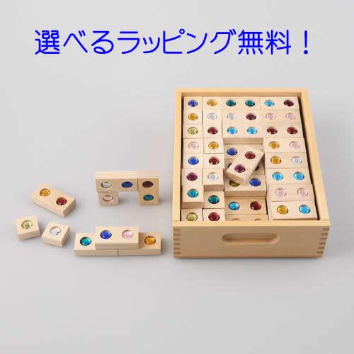 ジュエル積木 デュシマ社 Dusyma 木のおもちゃ 木製玩具 出産祝い 誕生日プレゼント フレーベル積木