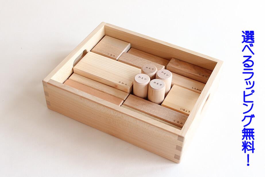 寄木の積み木 オークヴィレッジ・Oak Village 国産積木 寄木の積木「寄木の積木(木箱入り)」 【木のおもちゃ】【積み木】 日本製積み木 日本製積木 つみき 寄木のつみき
