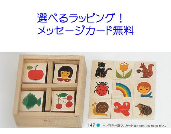 最大2000円オフクーポン発行中!キーナーメモリー メモリー 神経衰弱 木のおもちゃ キーナー 木 板 白木 ラッピング カードゲーム