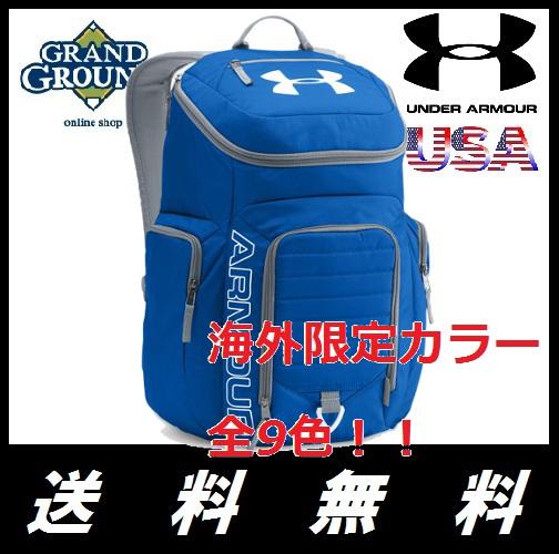 【送料無料】アンダーアーマー アンディナイアブルバックパック 野球 リュックサック UA Storm Undeniable II Backpack