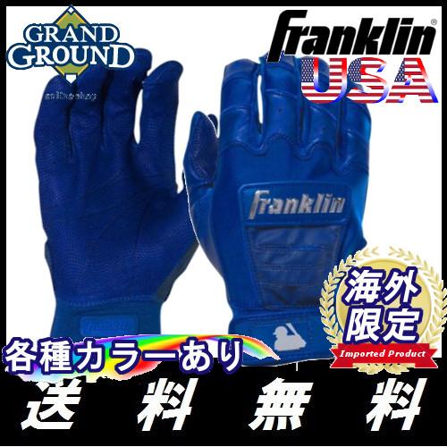 【海外限定カラー】【送料無料】フランクリン CFX プロ クローム ディップ 野球 バッティンググローブ 手袋 両手 Franklin Adult CFX Pro Chrome Dip Batting Gloves