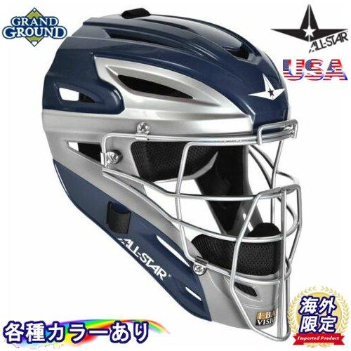 【海外限定】【送料無料】 オールスター システム7 ツートン ヘッドギア 野球 ホッケー型 キャッチャーマスク キャッチャー ヘルメット All-Star Adult System 7 Two-Tone Catchers Helmet