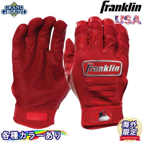 海外モデル アメリカより直輸入 フランクリンの新作CFX PROはプロ仕様でスイングに力強さを伝達するグリップ設計です 送料無料 フランクリン CFX プロ クローム 日本全国 ディップ 野球 バッティンググローブ 手袋 両手 Pro Franklin Dip ペア Batting USA 出群 Chrome 耐久性 ジュニア メンズ Adult アメリカ Gloves