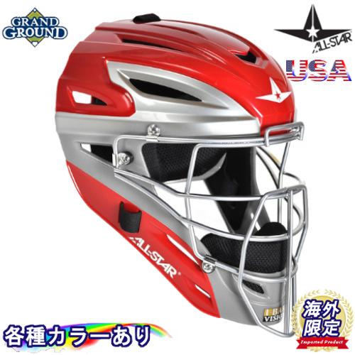 【海外限定】【送料無料】 オールスター MVP2500シリーズ システム7 ツートン キャッチャーマスク ヘッドギア 野球 ホッケー型 キャッチャー ヘルメット All-Star Adult System 7 Two-Tone Catchers Helmet