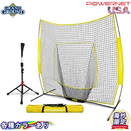 【海外限定】【送料無料】 パワーネット 練習ネット & デラックスティー 野球 ソフトボール 練習ネット バッティングゲージ 2.13m×2.13m バッティング ピッチング 軟式 硬式 ティー付き PowerNet Baseball Softball Practice Net