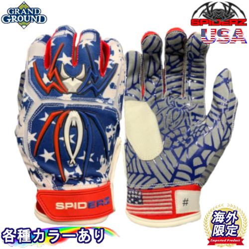 【海外限定モデル】【アメリカより直輸入】2020年の新しいハイブリッドは、以前のHYBRIDシリーズとWEBシリーズの優れた機能をすべて統合しています! 【海外限定】【送料無料】スパイダーズ ハイブリッド バッティンググローブ 2020 野球 両手 ペア 手袋 メンズ ジュニア 耐久性 ウォッシャブル Spiderz HYBRID baseball batting glove USA アメリカ