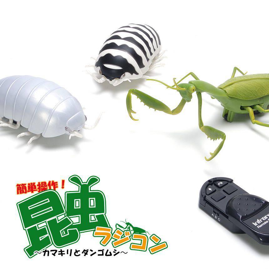 カマキリ ダンゴムシを簡単操作で動かせる ダンゴムシ ラジコン RC 子供 キッズ 簡単操作 赤外線 リモコン 無線 玩具 人気 おすすめ プレゼント 誕生日 おもちゃ 遊具 虫 購買 面白い ユニーク クリスマス