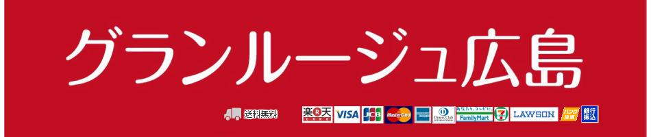 グランルージュ広島:広島でヴィトン・シャネル等中古ブランド品の販売・買取を行ってます。