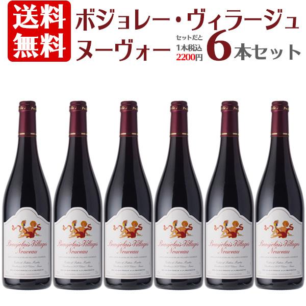 【送料無料】ボジョレー ヴィラージュ ヌーヴォー 2019 マルタン 赤ワイン 6本セット