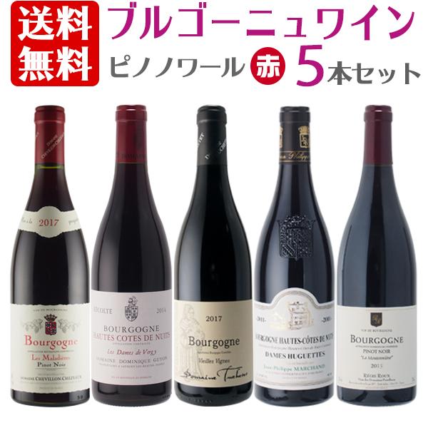 赤ワイン ワインセット 爆安プライス 飲み比べ お得価格 送料無料 5本セット ピノ 10%OFF ノワール 赤 ブルゴーニュワイン