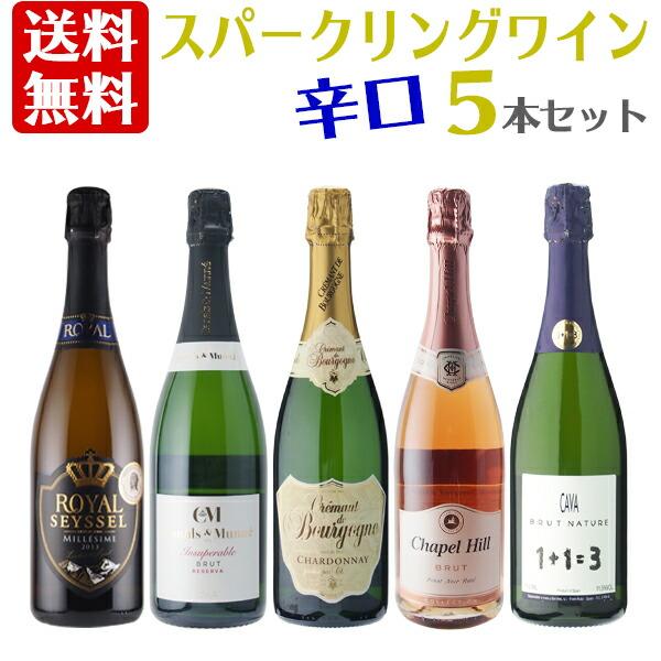 【クール便付送料無料】辛口スパークリングワイン 5本セット