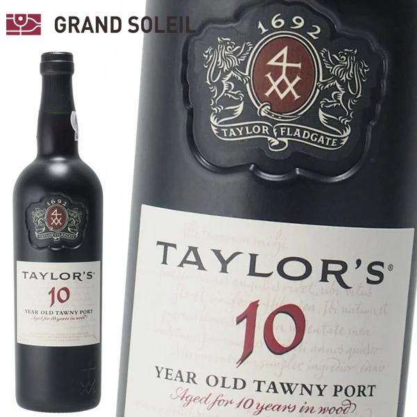 ポートワイン テイラー taylor オールド 購入 トゥニー 人気の定番 10年 20% 750ml