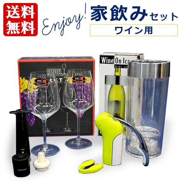 【送料無料】enjoy!家飲みセット ワイン用【メーカー直送のため同梱不可】