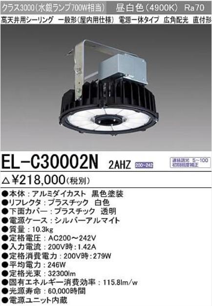 【送料無料】三菱電機 LED照明器具 高天井用ベースライト(GTシリーズ) 一般形 EL-C30002N 2AHZ 【新品】