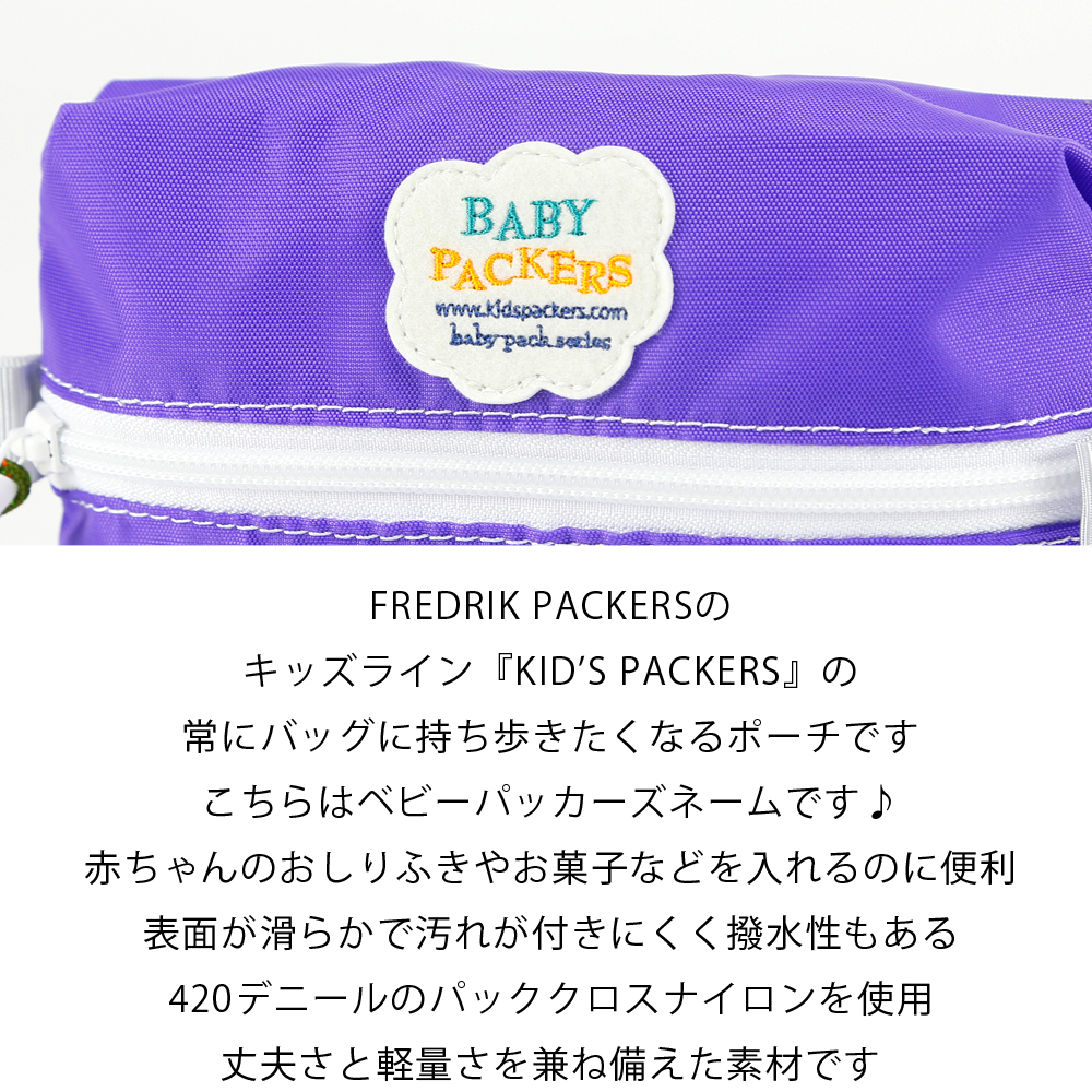 Birthday Christmas present gift MULTI POUCH[kp-pch] for the KIDS PACKERS  kids Packers FREDRIK PACKERS porch baby wipes case bag in bag child