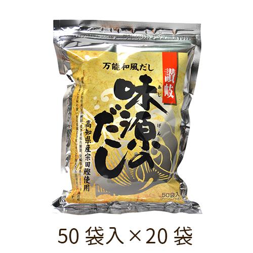 万能和風だし 味源 味源のだし(50袋)×20袋 ティーバッグタイプ(区分A)(送料無料)