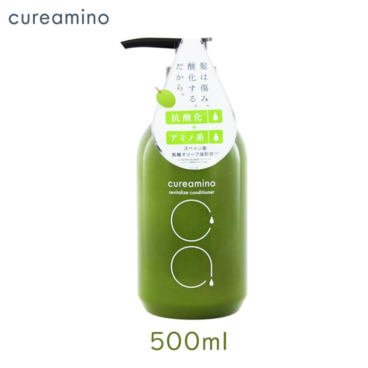 ダメージや酸化から髪を守るコンディショナー 味の素ヘルシーサプライ cureamino リバイタライズコンディショナー 500ml 1個 サロン仕上がり アミノ酸 キュアミノ 大好評です 区分A お求めやすく価格改定 抗酸化 コンディショナー