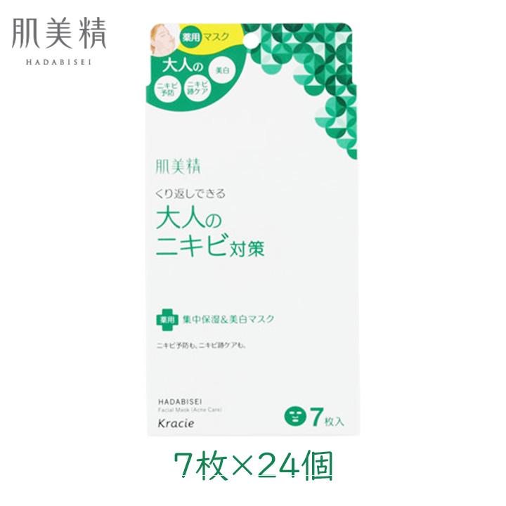 クラシエ 肌美精 大人のニキビ対策薬用集中保湿&美白マスク 7枚 24個 スキンケア 大人ニキビ 保湿 美白【区分A】