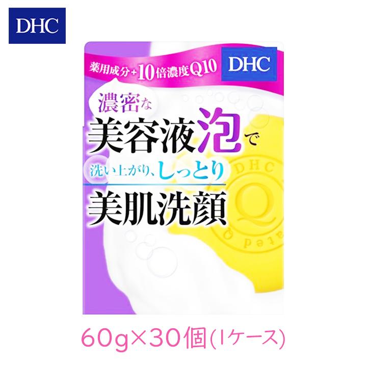 爆買い新作 豊かな泡立ちでしっとり洗い上げる洗顔ソープ DHC 薬用Qソープ 海外輸入 SS 60g 30個セット 石鹸 Q10 ライン使い 洗顔 シリーズ 区分A