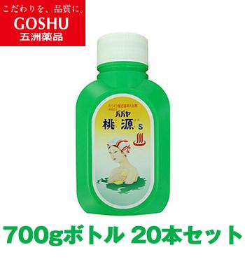 パパヤ桃源Sボトル 700g 20本セット (1ケース) ロングセラー入浴剤 五洲薬品 あせも 湿疹 乾燥肌 かゆみ 冷え性【区分Y】goshu