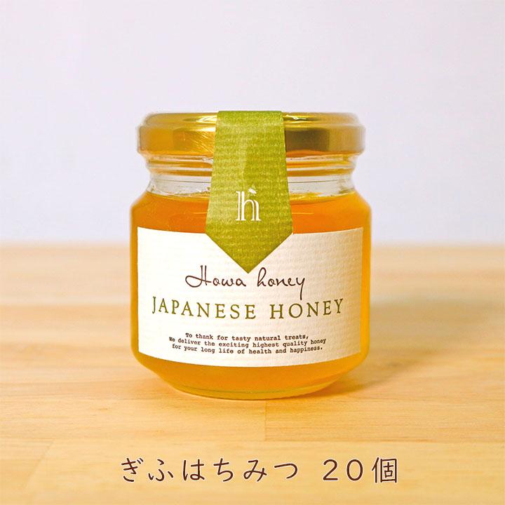 蜂和産業 国産ぎふはちみつ120g×20個 国産 朝食 料理 夜はちみつ お菓子作り 蜂蜜 風邪予防【区分A】
