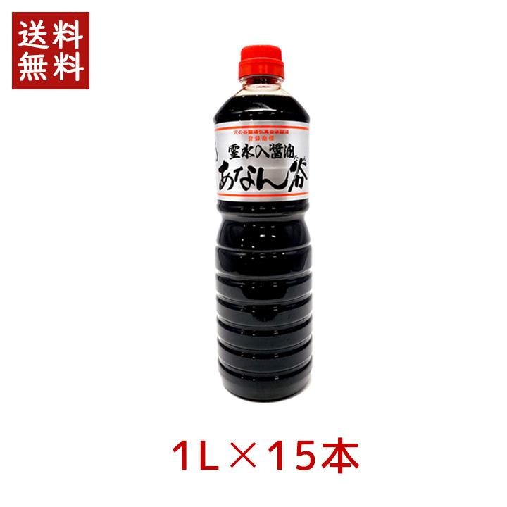 甘口タイプでお刺身にもよく合います 飯田醤油 あなん谷濃口醤油 シルバー 1L×15本 1ケース 区分Y 富山 チープ 再再販 醤油 調味料 穴の谷の霊水 あなんたん