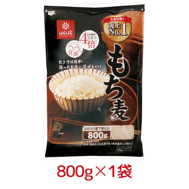 洗ったお米に混ぜるだけ メール便送料無料 はくばく 与え もち麦ごはん 800g 1袋 大容量 チャック付 便秘 mb 食物繊維 定価 ダイエット お好みの量で使えます