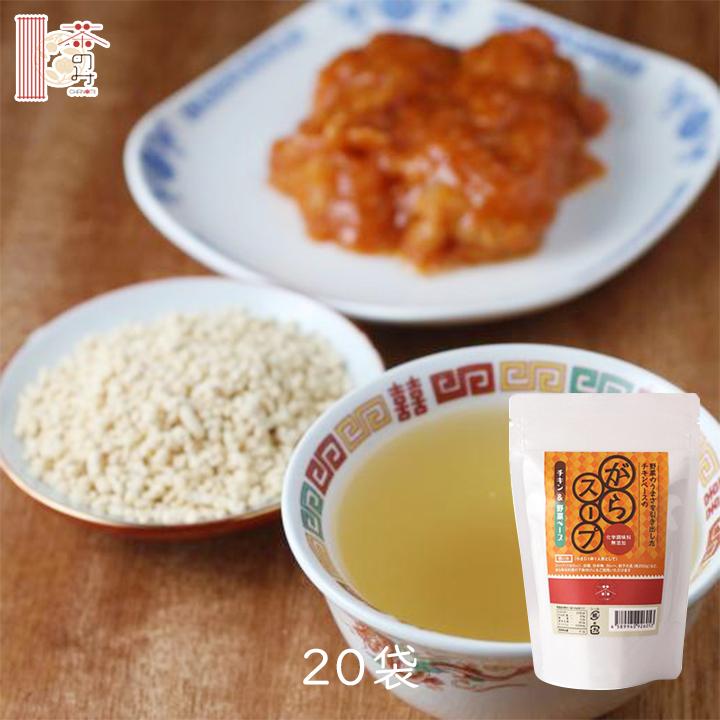茶のみ がらスープ 100g×20袋 【区分A】