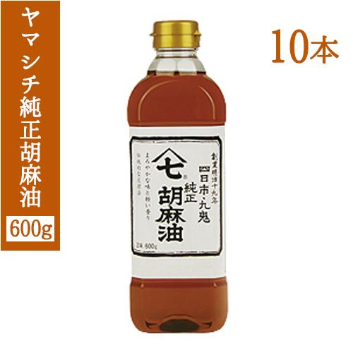 九鬼産業 純正胡麻油 600g 10本セット 1ケース ごま油 【区分Y】kn [まとめ買い]
