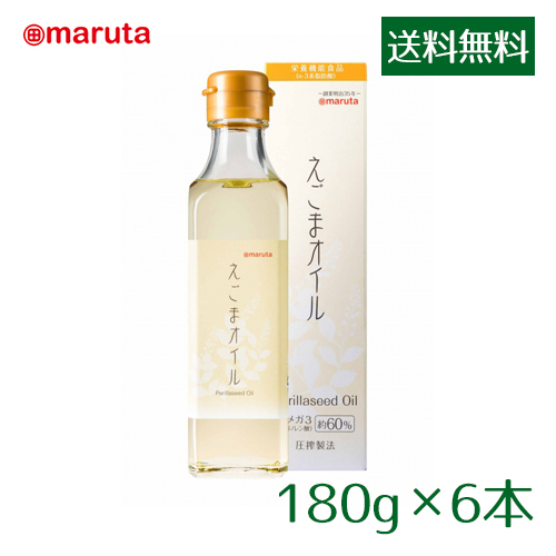 オメガ3脂肪酸 α-リノレン酸 売り込み を多く含むエゴマを100%使用 太田油脂 60 えごまオイル 本物 6本セット 180g